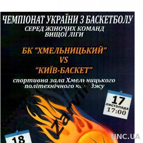 Баскетбол. БК Хмельницкий - Киев-Баскет 17-18.11.2018 (женщины)