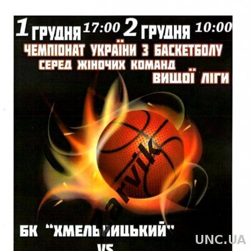 Баскетбол. БК Хмельницкий - НУБИП Украины Киев 01-02.12.2018 (женщины)