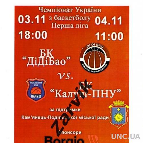 Баскетбол. Дидибао Каменец-Подольский - БК Калуш-ПНУ 03-04.11.2018