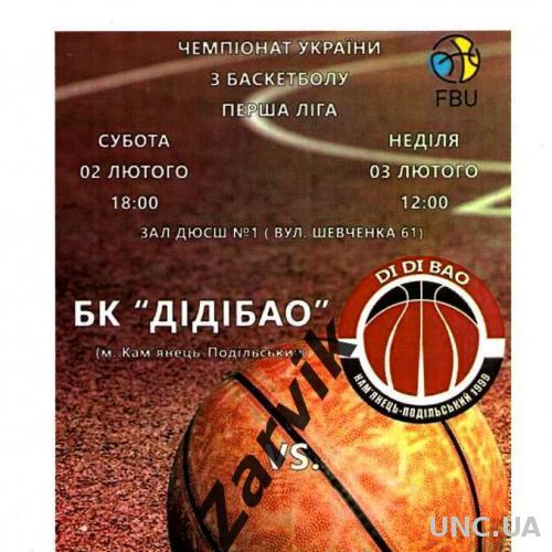 Баскетбол. Дидибао Каменец-Подольский - БК Львов-УАД 2-3.02.2019