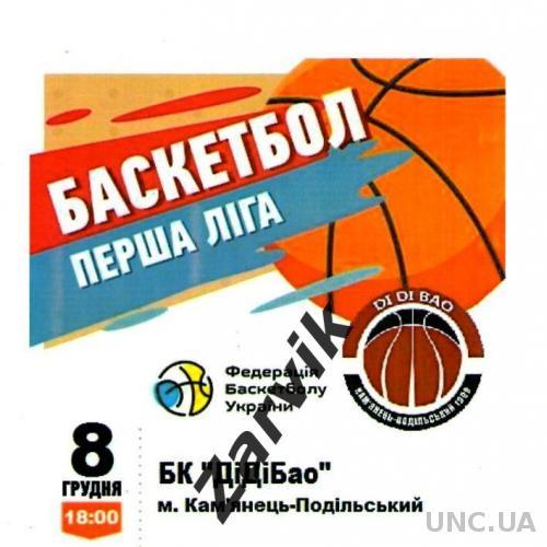 Баскетбол. Дидибао Каменец-Подольский - БК Ровно-ОСДЮСШОР 8-9.12.2018