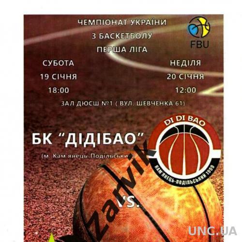 Баскетбол. Дидибао Каменец-Подольский - БК Старлайф-Черновцы 19-20.01.2019