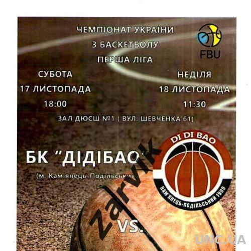 Баскетбол. Дидибао Каменец-Подольский - БК Ужгород 17-18.11.2018