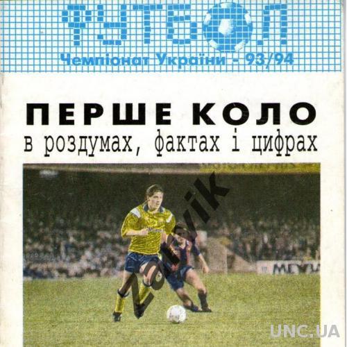 Чемпионат Украины 1993-1994 первый круг