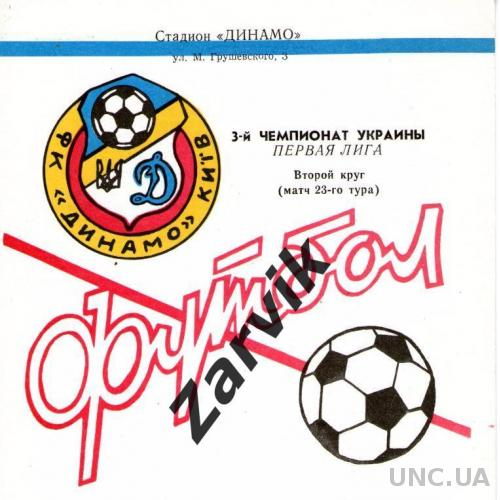 Динамо-2 Киев - Металлург Никополь 1993/1994