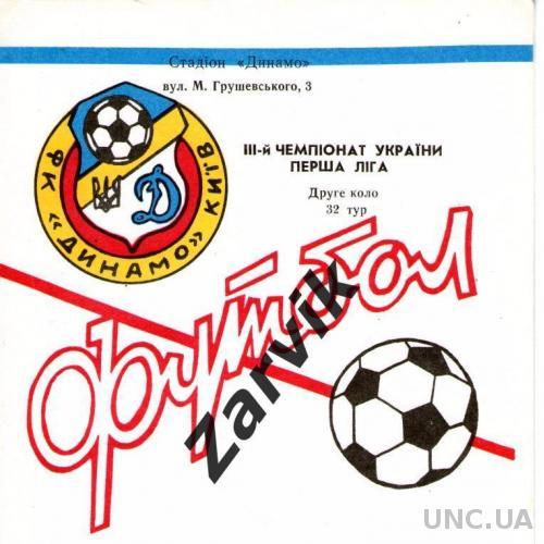 Динамо-2 Киев - Нефтяник Ахтырка 1993/1994