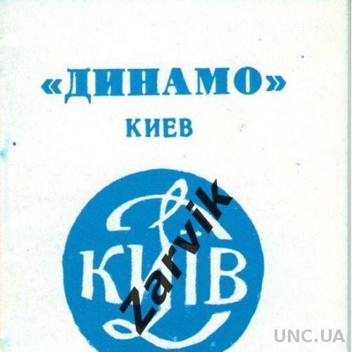 Динамо Киев Европейские кубки