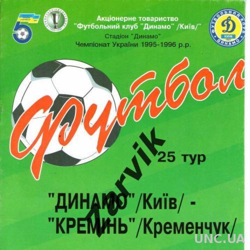 Динамо Киев - Металлург Запорожье 1995/1996