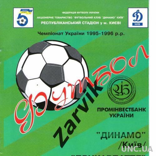 Динамо Киев - Прикарпатье ИваноФранковск 1995/1996