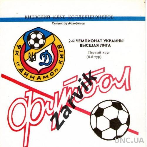 Динамо Киев - Шахтер Донецк 1992/1993