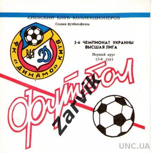 Динамо Киев - Шахтер Донецк 1993/1994