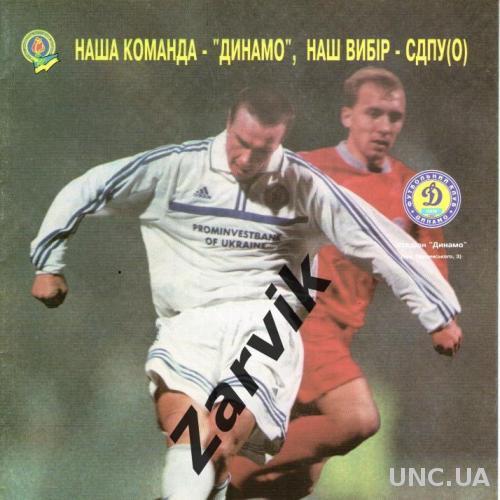 Динамо Киев - Шахтер Донецк 2001/2002