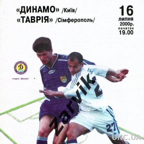 Динамо Киев - Таврия Симферополь 2000/2001