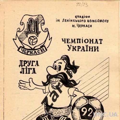 Днепр Черкассы - Бажановец Макеевка 1992/1993