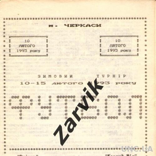 Днепр Черкассы - Бескид Надвирна 1993