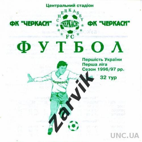 Днепр Черкассы - Буковина Черновцы 1996/1997