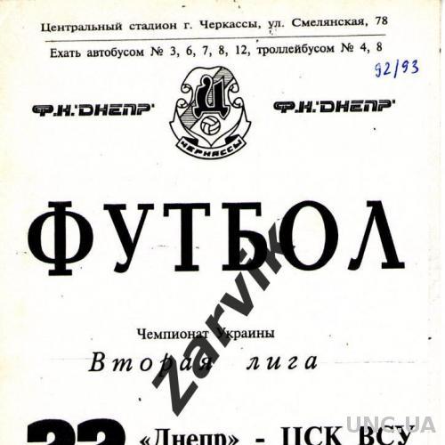 Днепр Черкассы - ЦСК ВСУ Киев 1992/1993