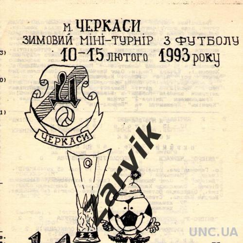 Днепр Черкассы - Днепр-2 Черкассы 1993