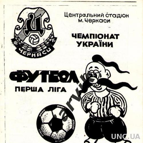 Днепр Черкассы - Эвис Николаев + Металлург Никополь 1993/1994