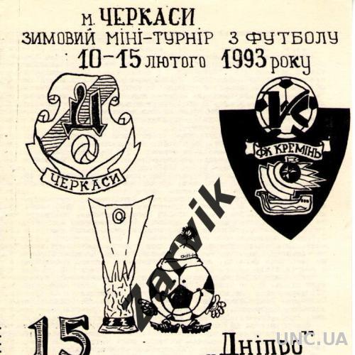 Днепр Черкассы - Кремень Кременчуг 1993