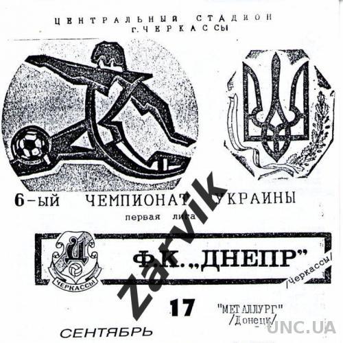 Днепр Черкассы - Металлург Донецк + Химик Северодонецк 1996/1997