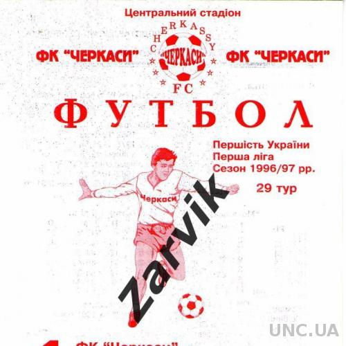 Днепр Черкассы - Металлург Никополь 1996/1997