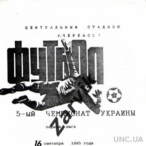 Днепр Черкассы - Нефтяник Ахтырка 1995/1996