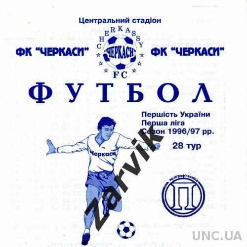 Днепр Черкассы - Полиграфтехника Александрия 1996/1997