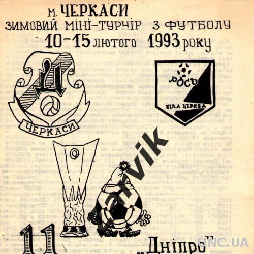 Днепр Черкассы - Рось Белая Церковь 1993