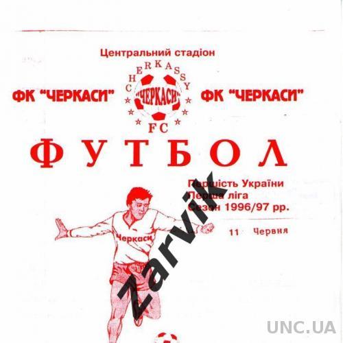 Днепр Черкассы - СК Николаев 1996/1997