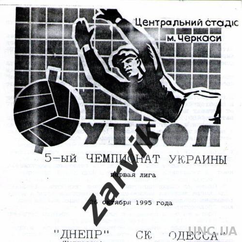 Днепр Черкассы - СК Одесса 1995/1996