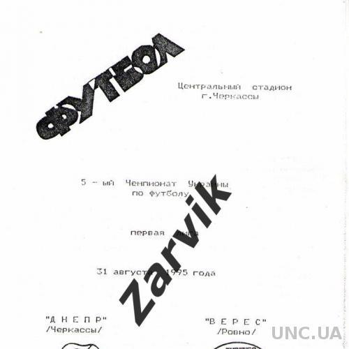 Днепр Черкассы - Верес Ровно 1995/1996
