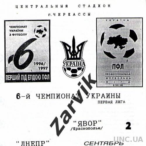 Днепр Черкассы - Явир Краснополье + Нефтяник Ахтырка 1996/1997