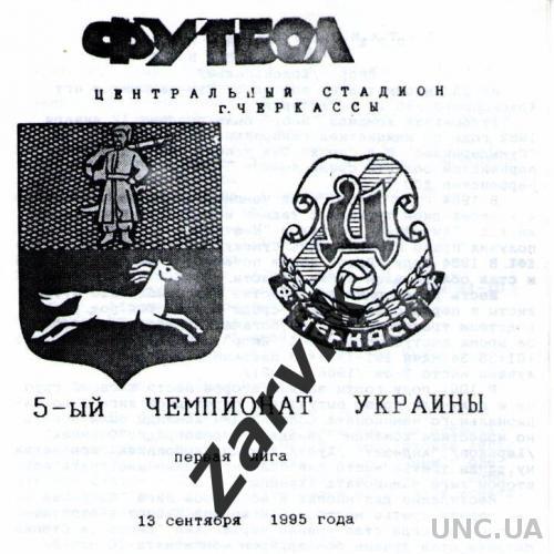 Днепр Черкассы - Явор Краснополье 1995/1996
