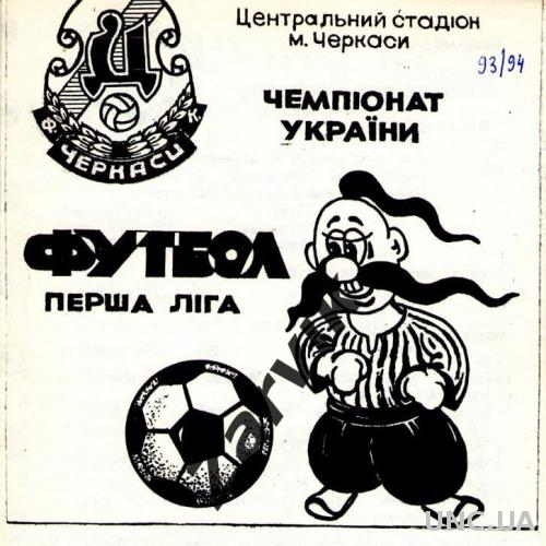 Днепр Черкассы - Закарпатье Ужгород 1993/1994