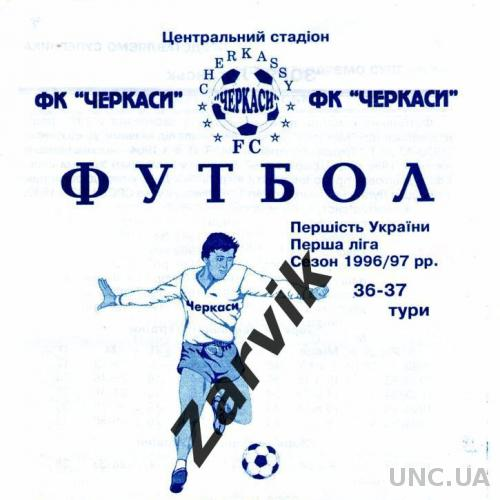 Днепр Черкассы - Заря Луганск + Сталь Алчевск 1996/1997