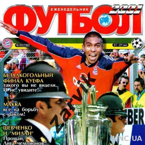 """Еженедельник """"Футбол"""" - 2001 - №20"""