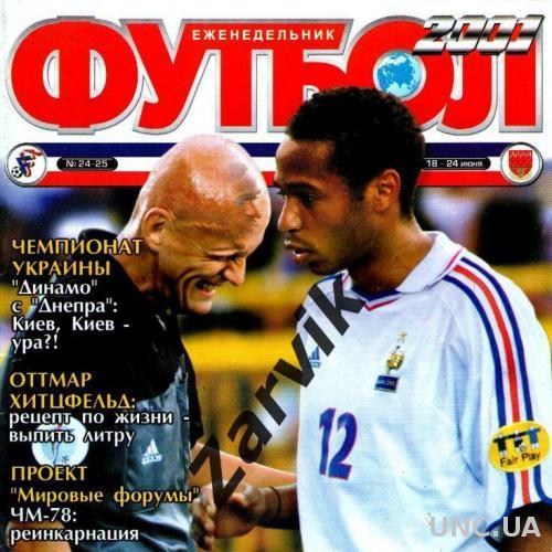 """Еженедельник """"Футбол"""" - 2001 - №24-25"""