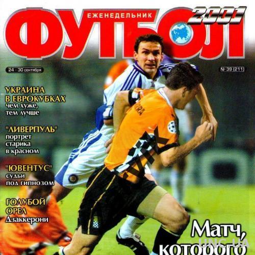 """Еженедельник """"Футбол"""" - 2001 - №39"""