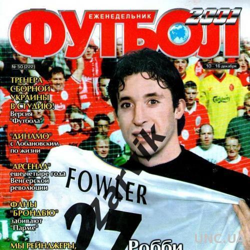 """Еженедельник """"Футбол"""" - 2001 - №50"""