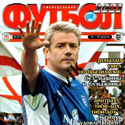 """Еженедельник """"Футбол"""" - 2001 - №6"""