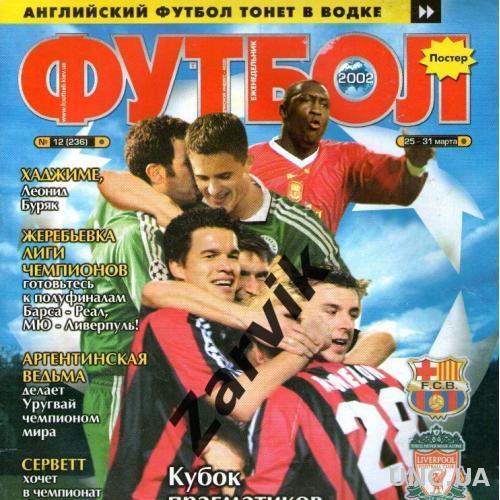 """Еженедельник """"Футбол"""" - 2002 - №12"""