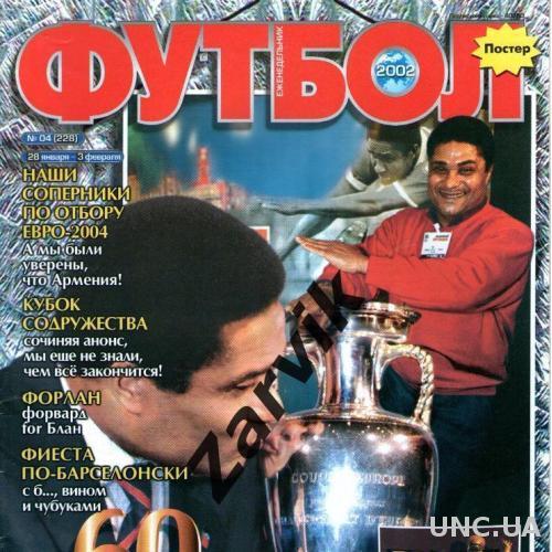 """Еженедельник """"Футбол"""" - 2002 - №4"""