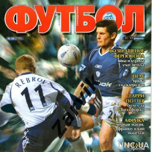 """Еженедельник """"Футбол"""" - 2002 - №6"""