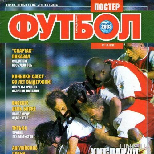 """Еженедельник """"Футбол"""" - 2003 - №16"""