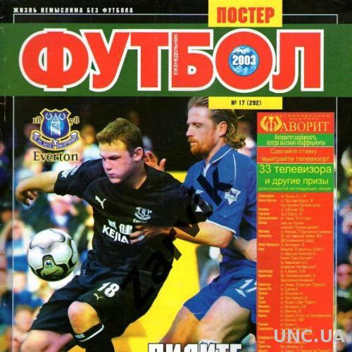 """Еженедельник """"Футбол"""" - 2003 - №17"""