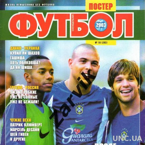 """Еженедельник """"Футбол"""" - 2003 - №18"""