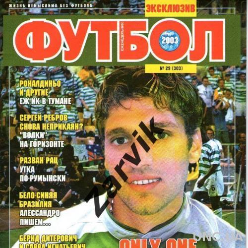 """Еженедельник """"Футбол"""" - 2003 - №29"""