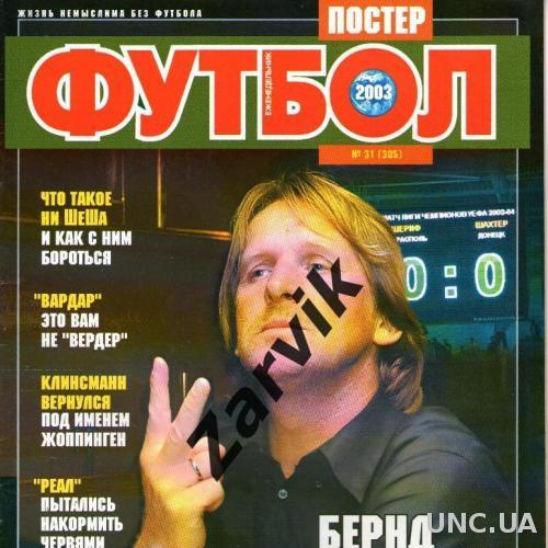 """Еженедельник """"Футбол"""" - 2003 - №31"""