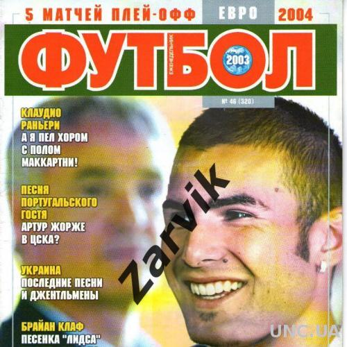 """Еженедельник """"Футбол"""" - 2003 - №46"""